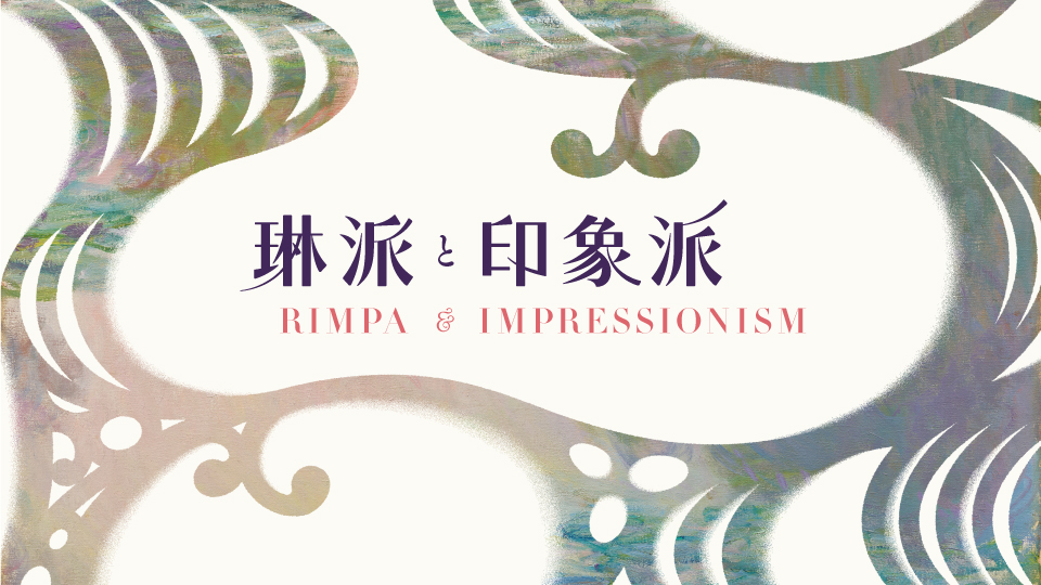 Rimpa and Impressionism: Arts Produced by Urban Cultures, East and West