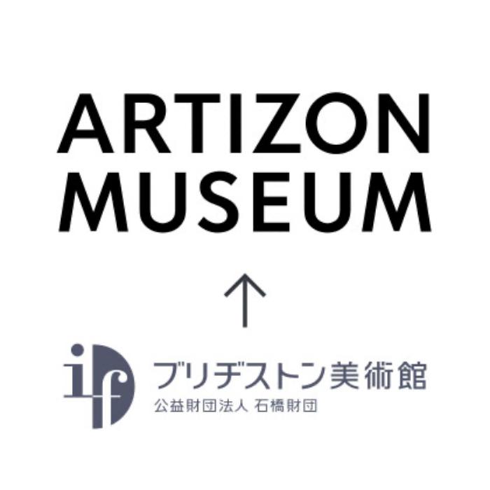 新しい館名でスタート「アーティゾン美術館」