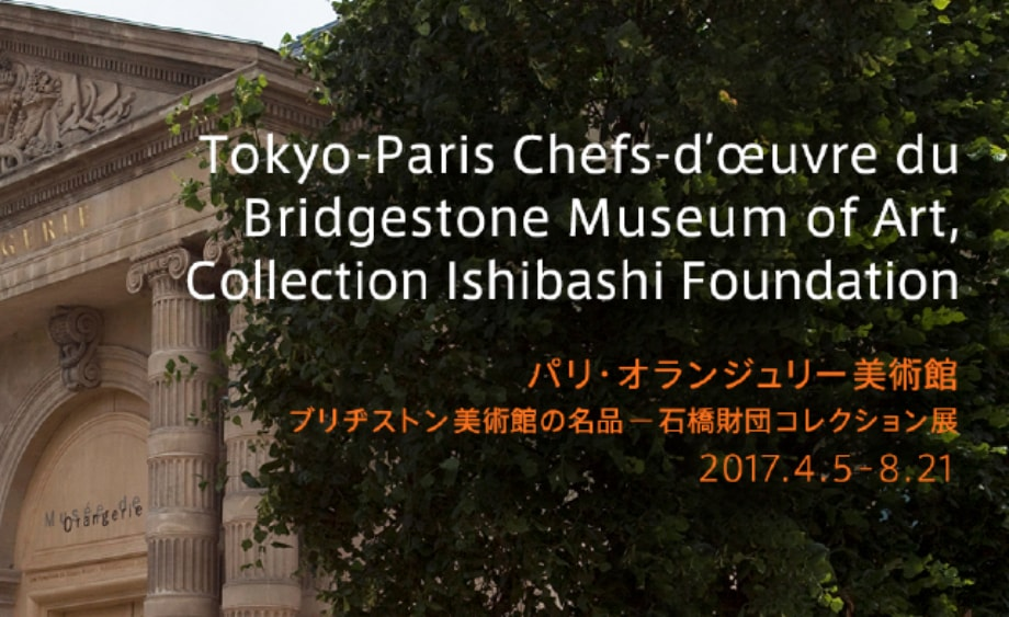Ishibashi Foundation Collection Exhibition