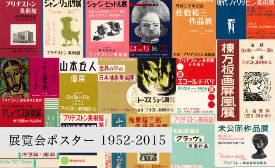 Art exhibition posters, 1952– 2015