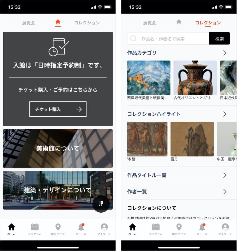 アーティゾン美術館公式アプリ