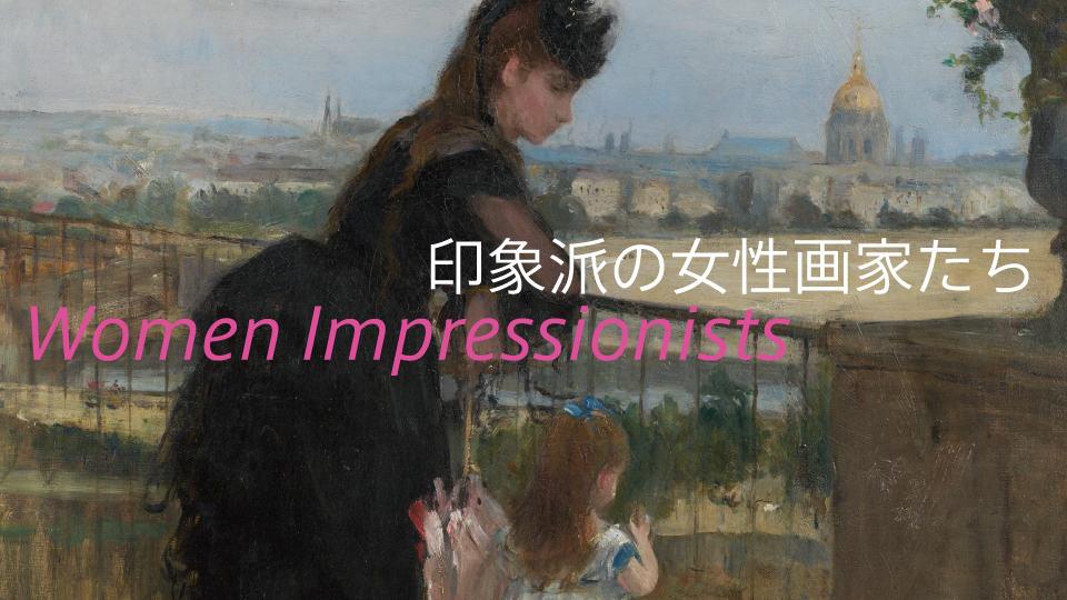石橋財団コレクション選 特集コーナー展示 印象派の女性画家たち