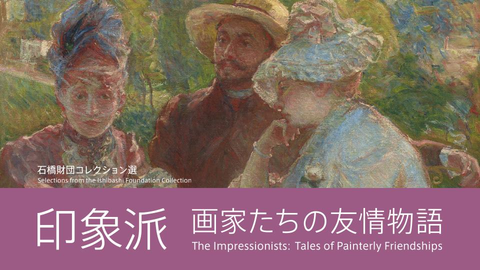 石橋財団コレクション選 印象派ー画家たちの友情物語